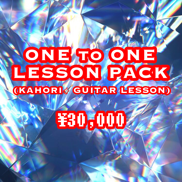 ONE to ONE LESSON PAC KAHORIギター・レッスン
