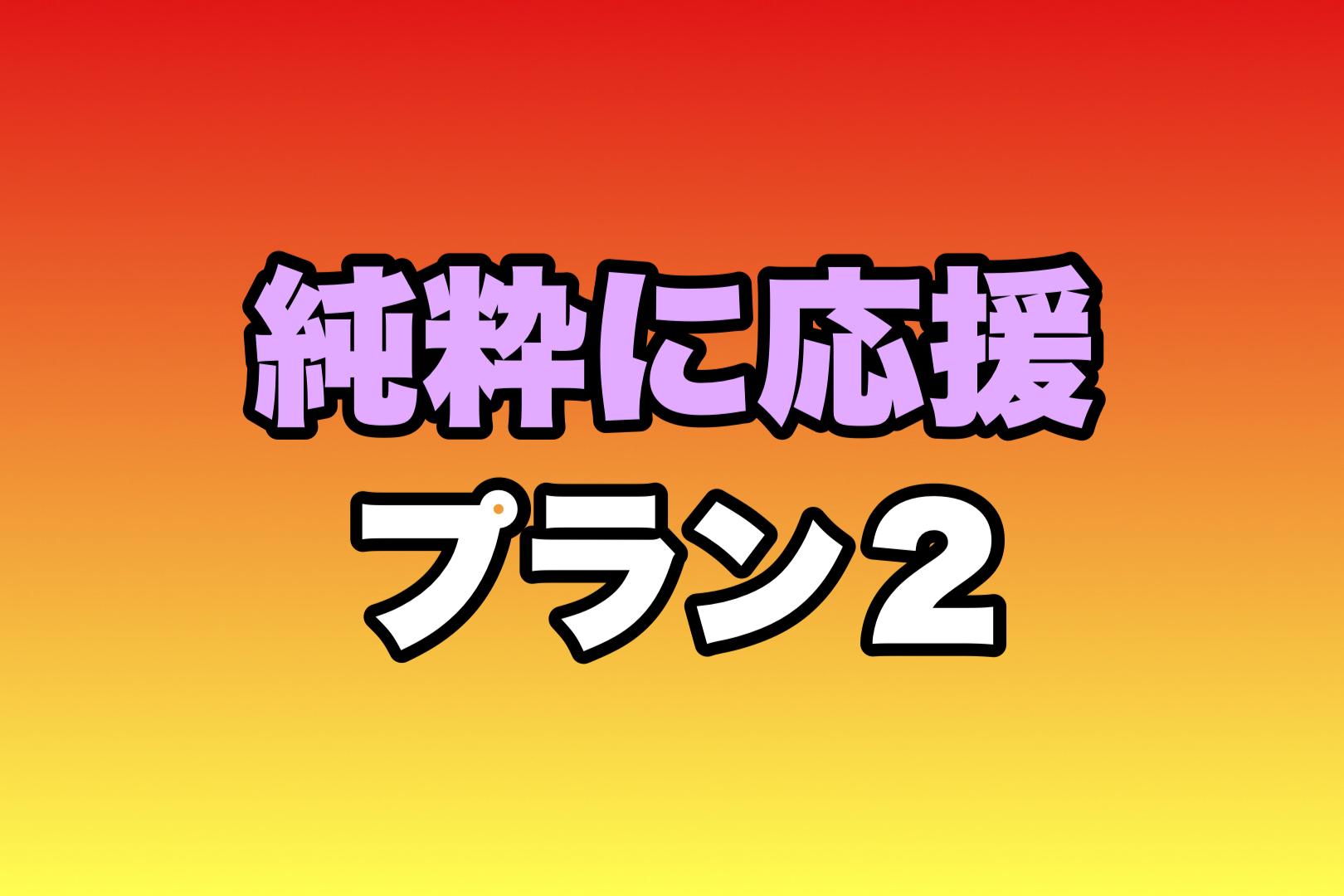 <応援 プラン 2>