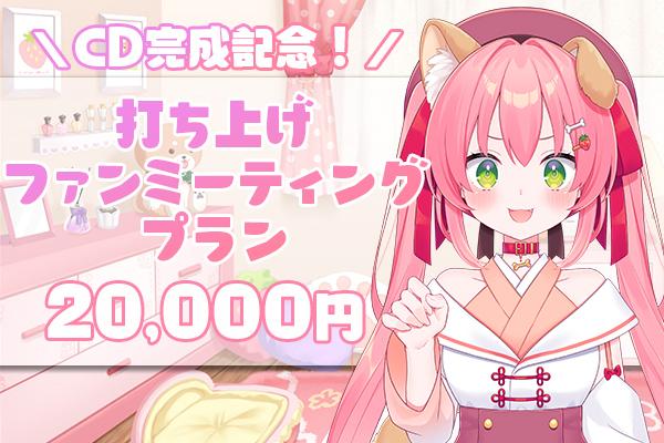 <CD完成記念!打ち上げファンミーティング プラン> 限定10名
