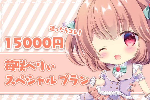 <【迷ったらこれ!】苺咲べりぃスペシャル プラン>