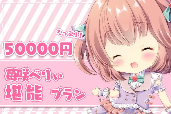 <苺咲べりぃ堪能 プラン>