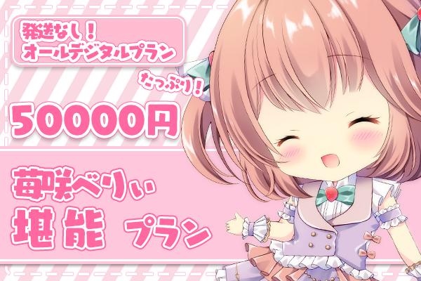 <苺咲べりぃ堪能 オールデジタルプラン>