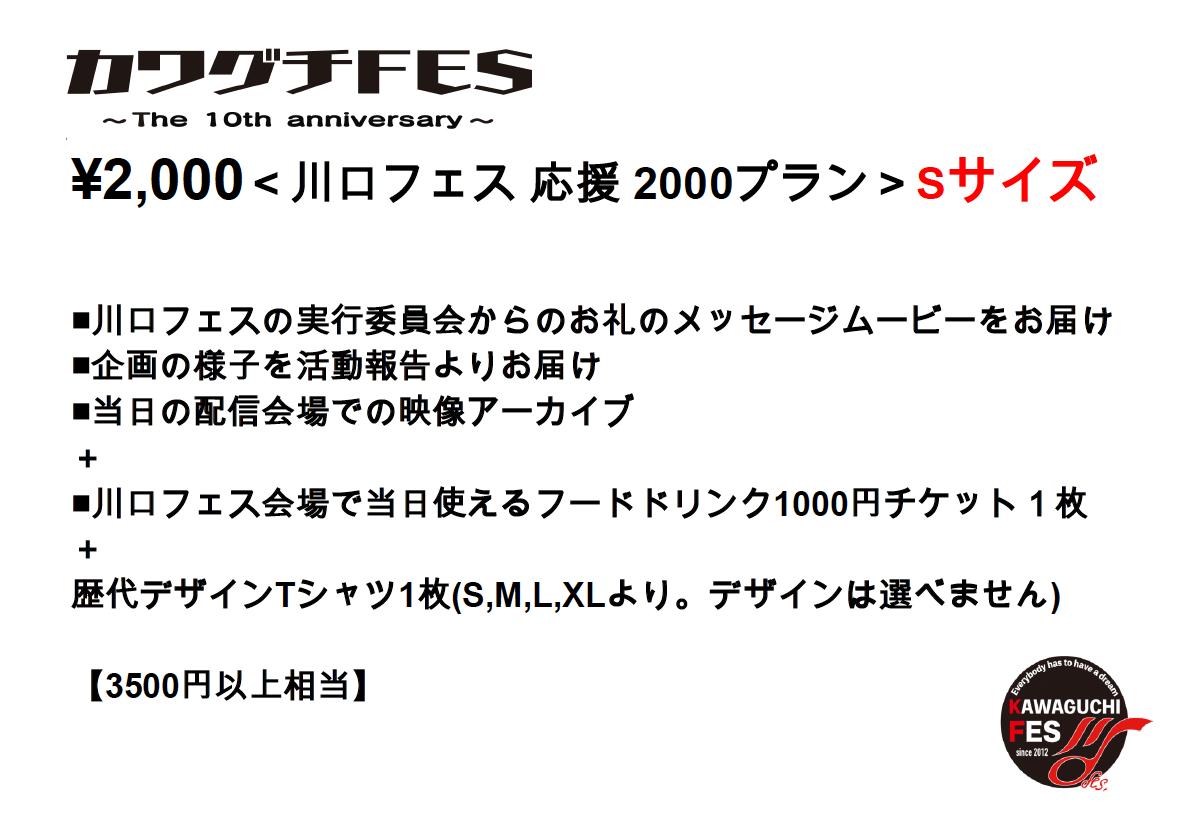 <川口フェス応援 2000プラン Sサイズ >