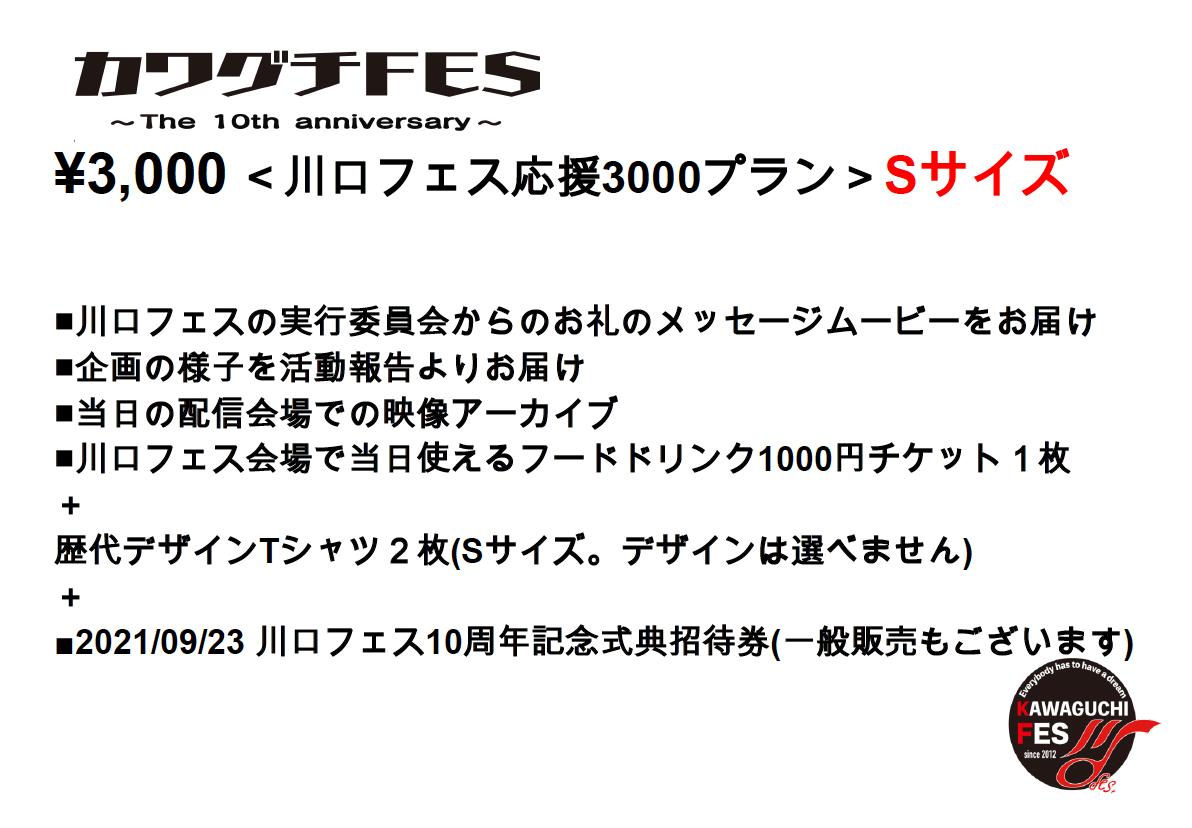 <川口フェス応援3000プラン Sサイズ>
