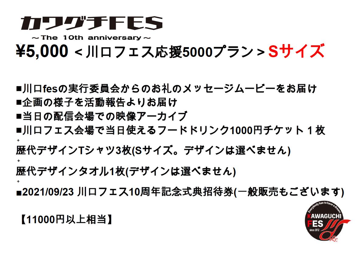 <川口フェス応援5000プラン Sサイズ>