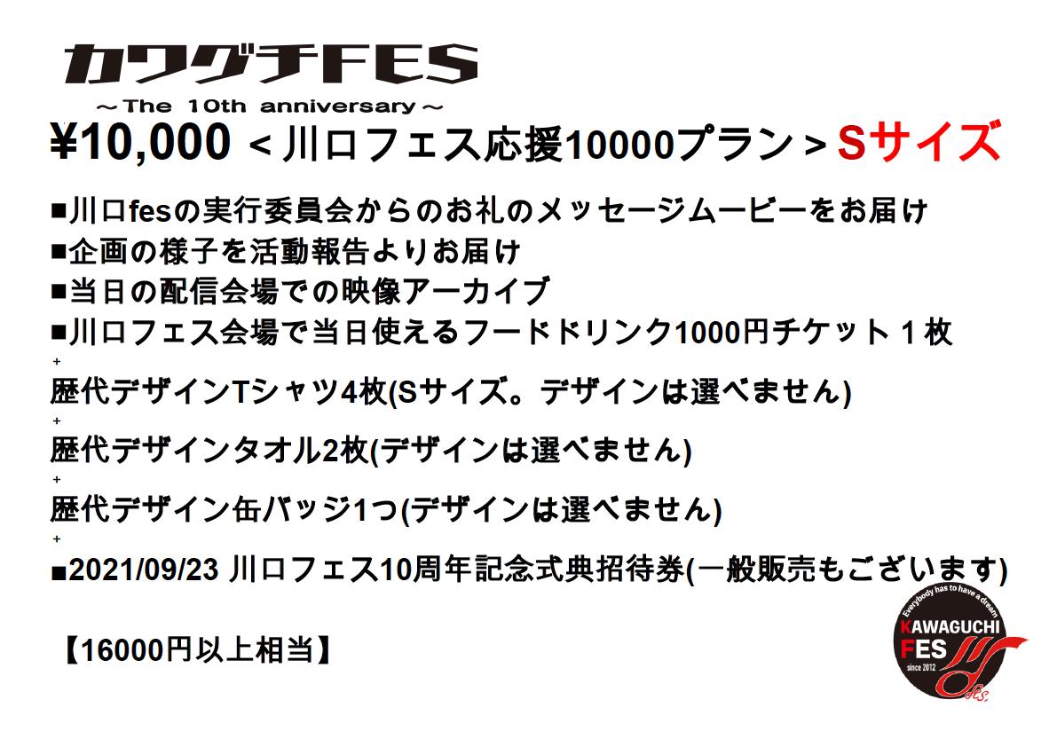 <川口フェス応援10000プラン Sサイズ>