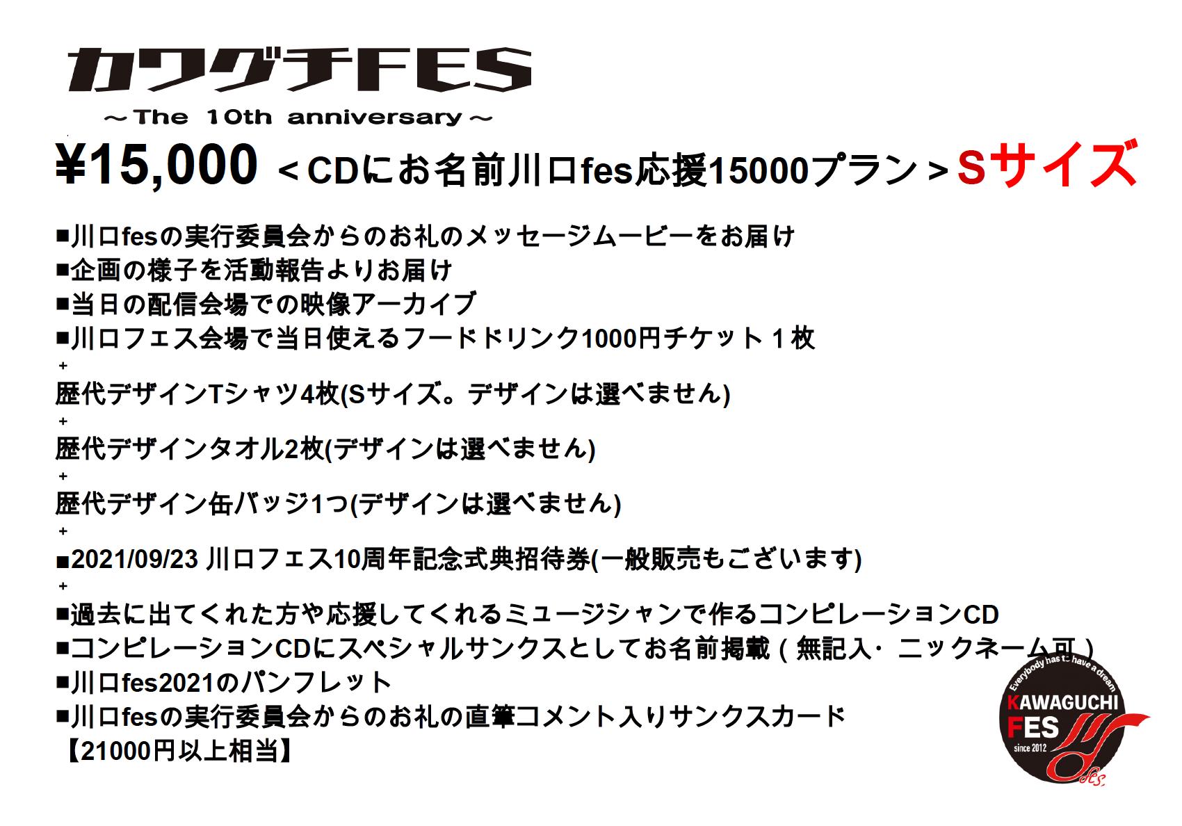 <CDにお名前川口フェス応援15000プラン Sサイズ>