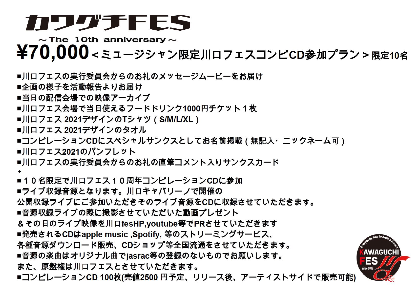 <ミュージシャン限定 川口フェスコンピCD参加 プラン> 限定10名