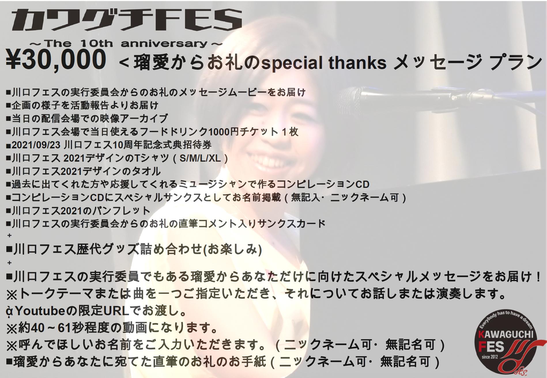 <瑠愛からお礼のspecial thanks メッセージ プラン>