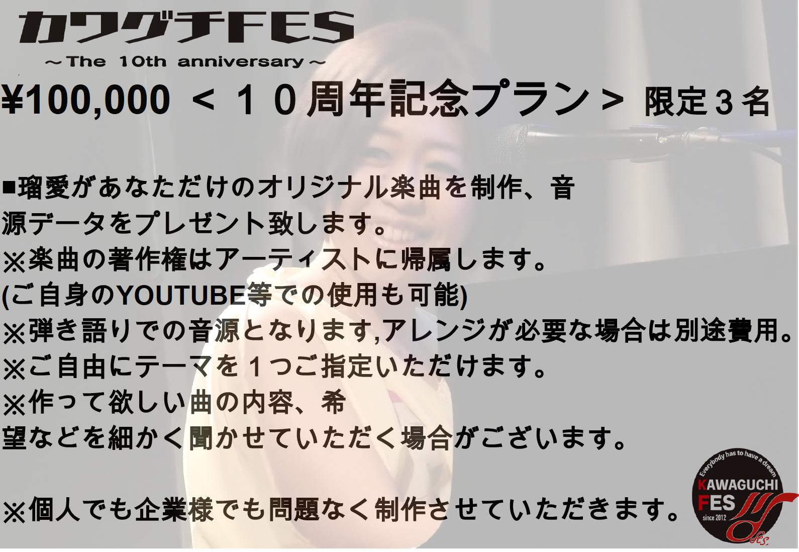 <10周年記念 プラン> 限定3名