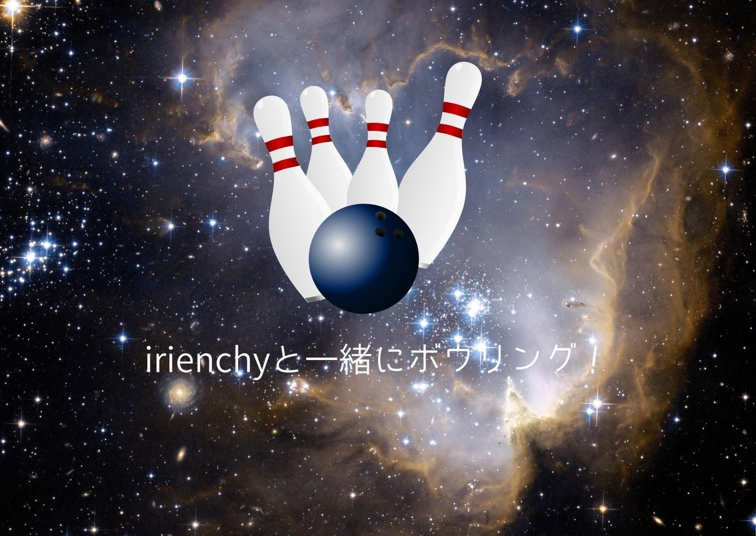 <  irienchyとボウリング プラン> 限定4名