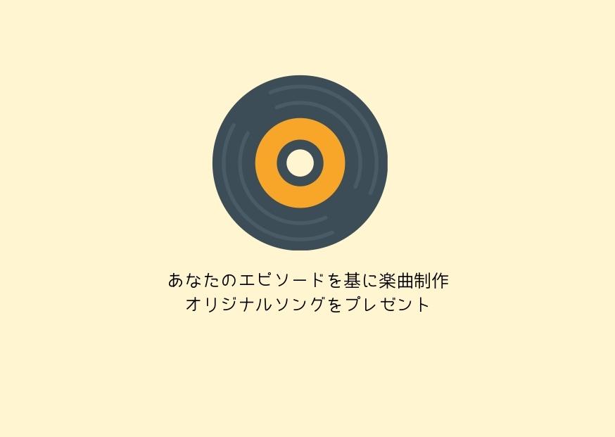 <オリジナルソングプレゼント プラン> 限定1名