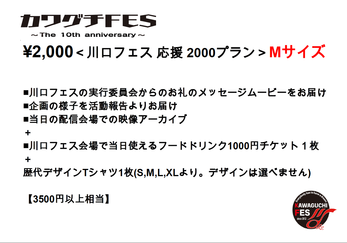 <川口フェス応援 2000プラン Mサイズ>