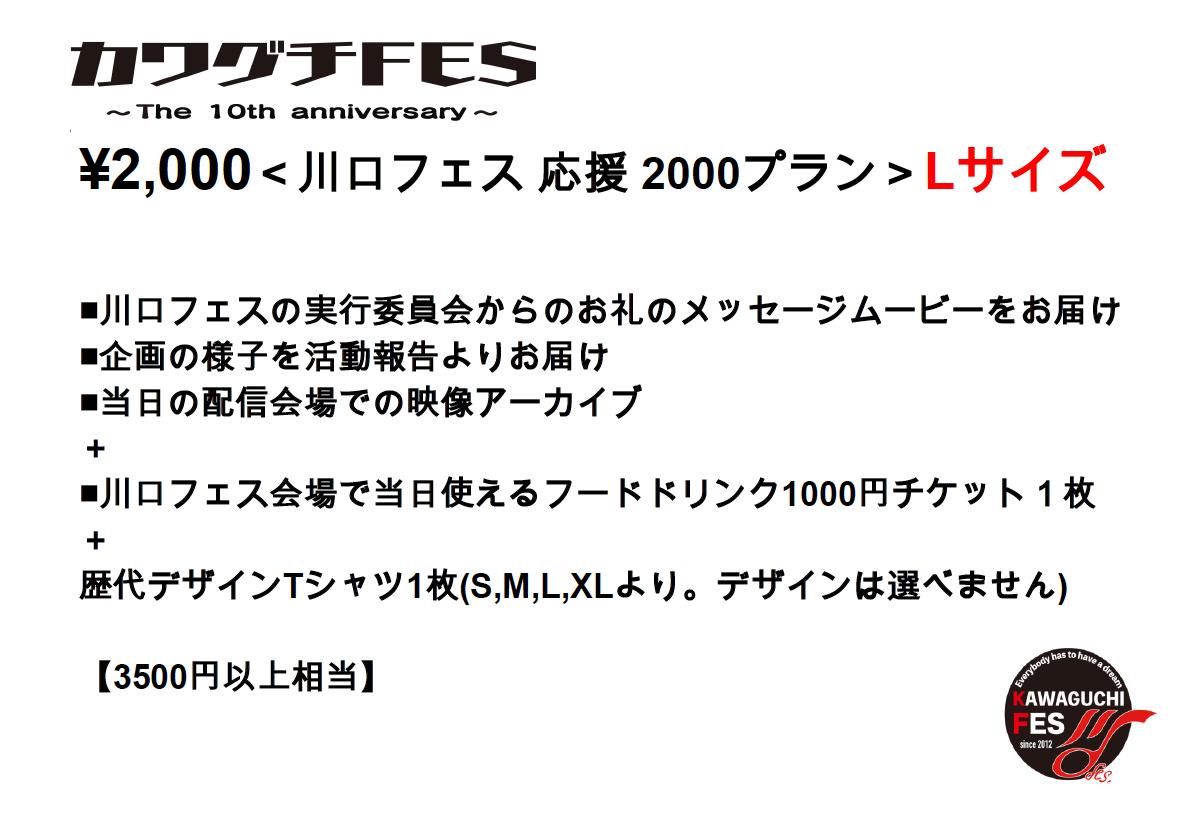 <川口フェス応援 2000プラン Lサイズ>