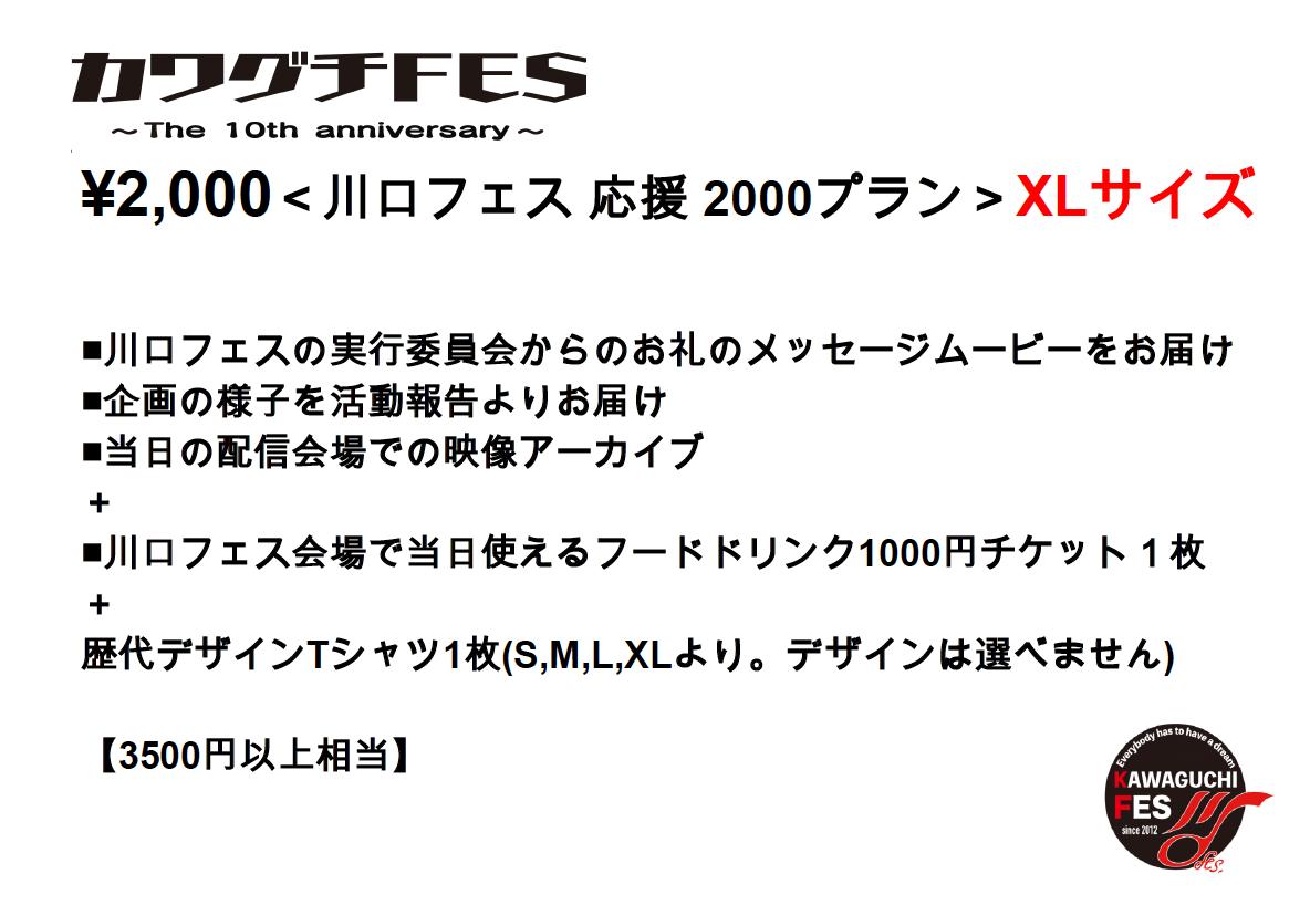 <川口フェス応援 2000プラン XLサイズ>