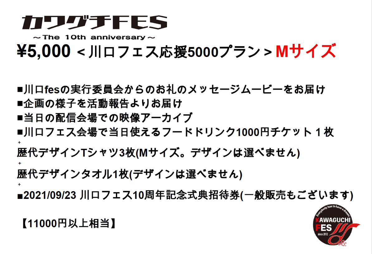 <川口フェス応援5000プラン Mサイズ>