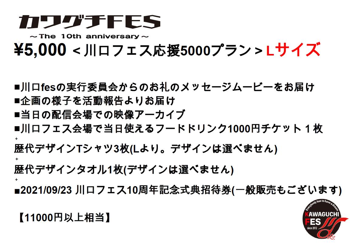 <川口フェス応援5000プラン Lサイズ>