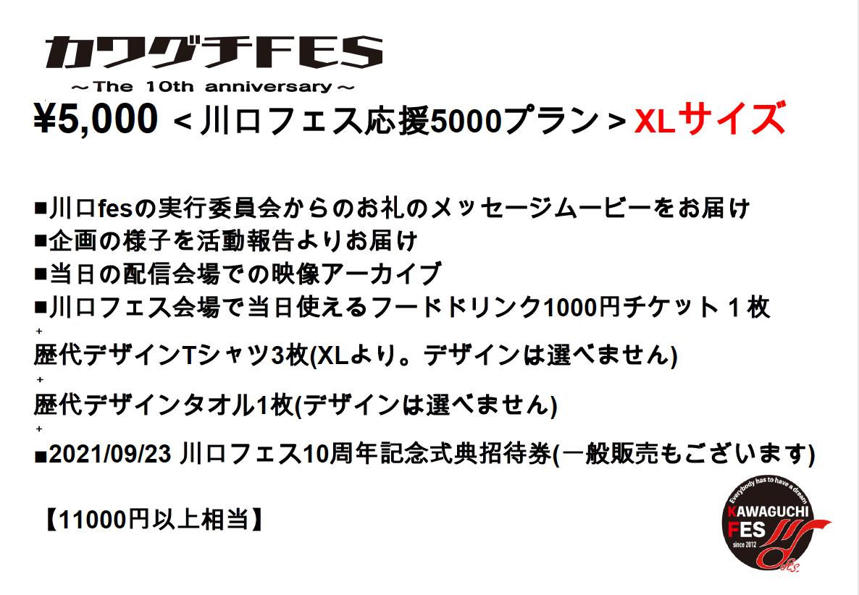 <川口フェス応援5000プラン XLサイズ>