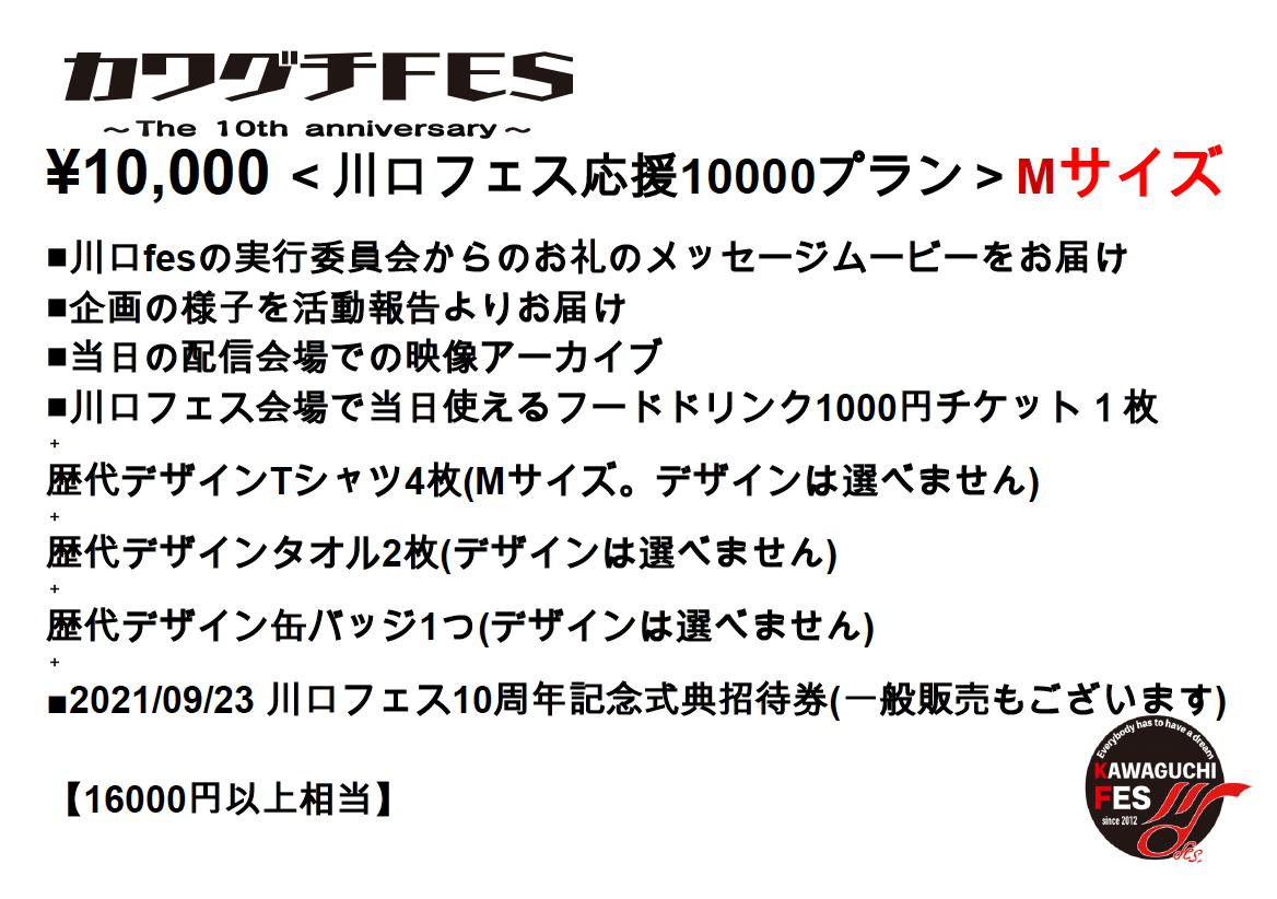 <川口フェス応援10000プラン Mサイズ>
