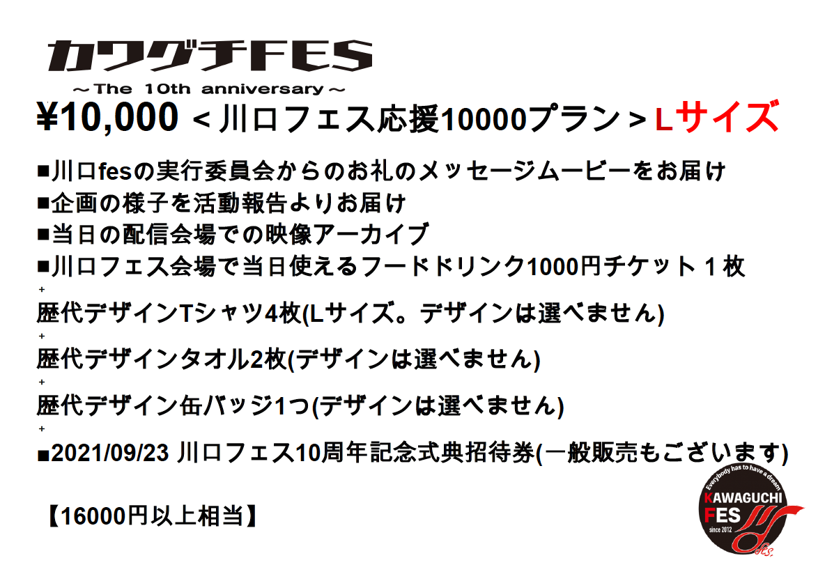 <川口フェス応援10000プラン Lサイズ>