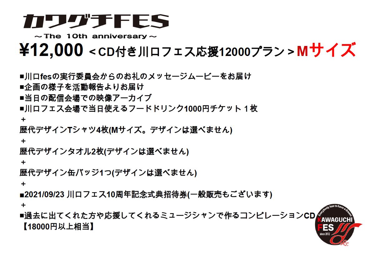 <CD付き川口フェス応援12000プラン Mサイズ>