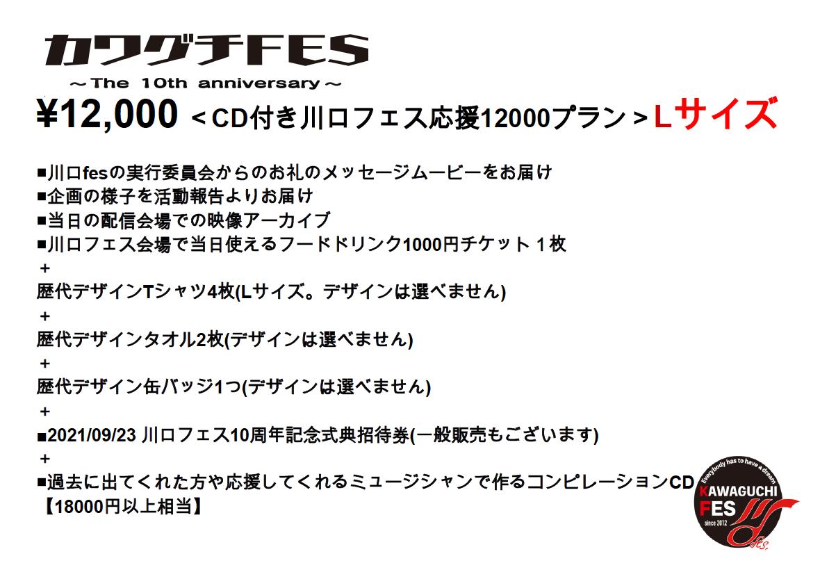 <CD付き川口フェス応援12000プラン Lサイズ>