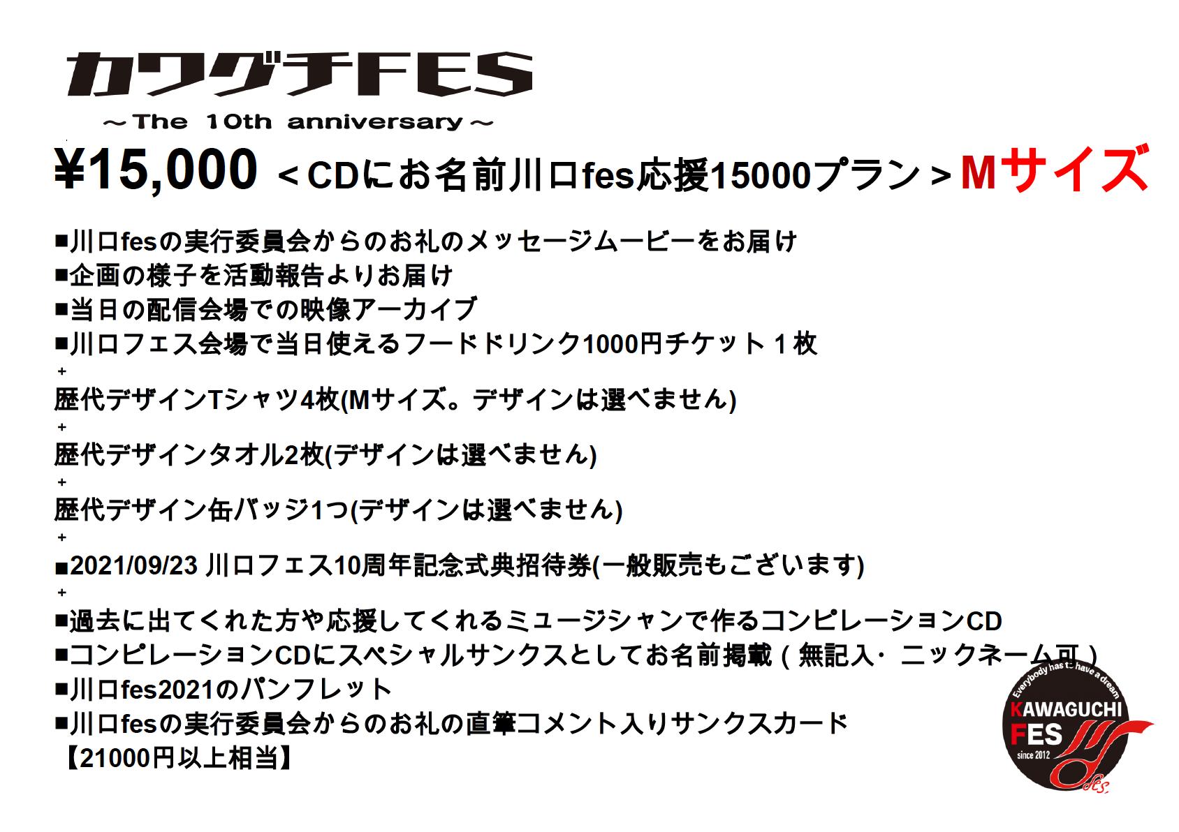 <CDにお名前川口フェス応援15000プラン Mサイズ>