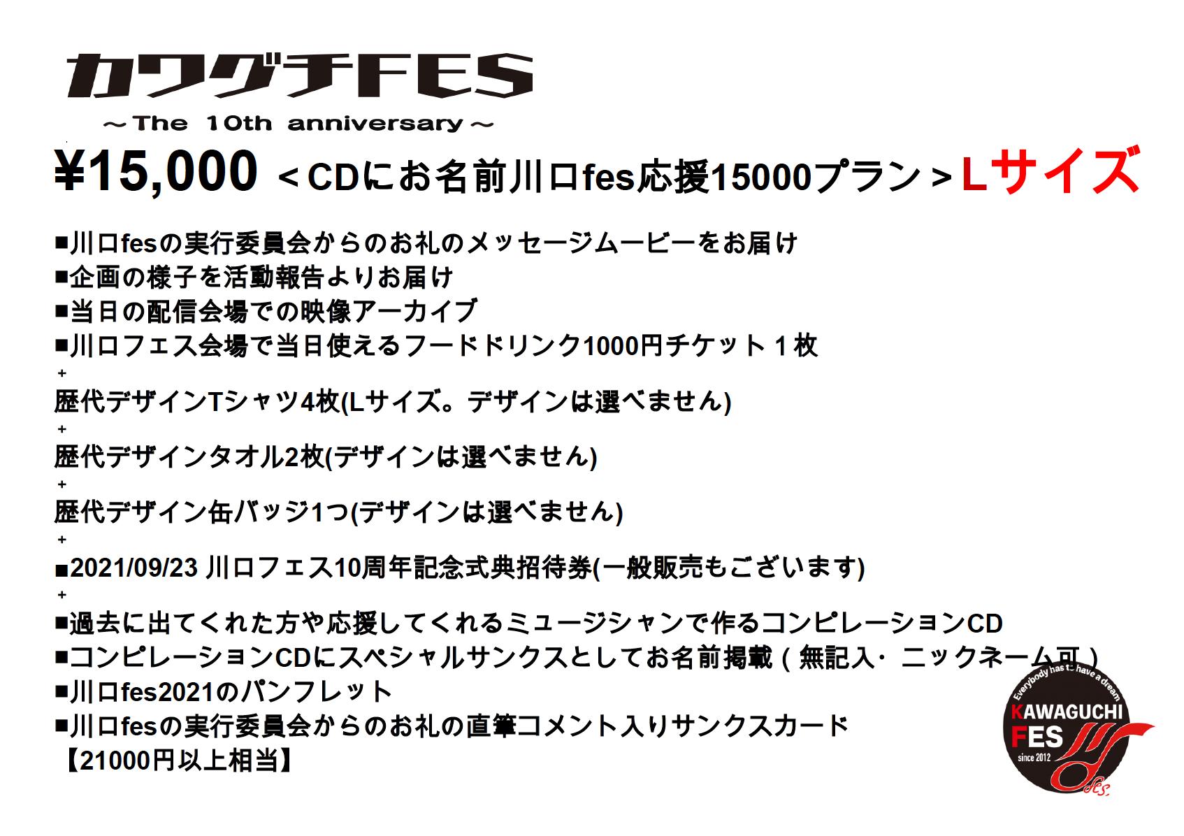<CDにお名前川口フェス応援15000プラン Lサイズ>