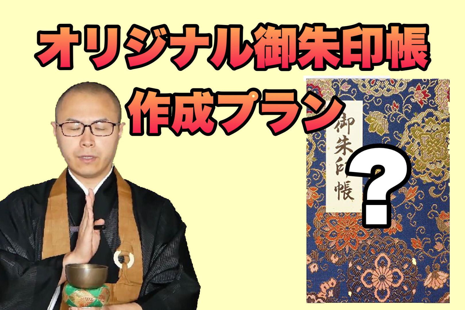 <オリジナル御朱印帳 プラン>