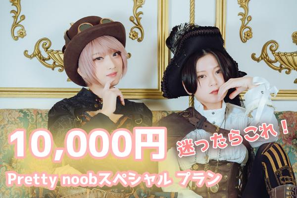 <【迷ったらこれ!】Pretty noobスペシャル プラン>