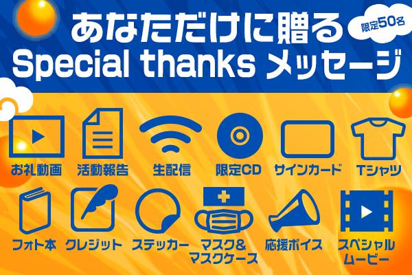<あなただけに贈る special thanks メッセージ プラン>