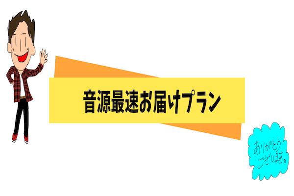 <音源最速お届け プラン>