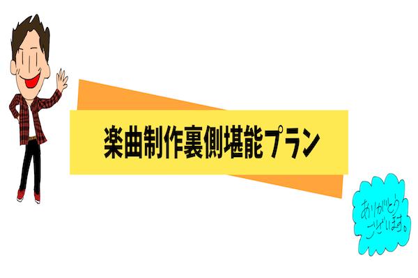 <楽曲制作裏側堪能 プラン>