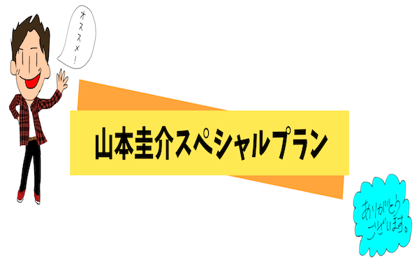 <【オススメ】山本圭介スペシャル プラン>
