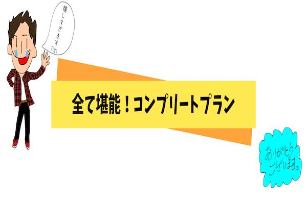 <【全て堪能】コンプリート プラン>限定3名