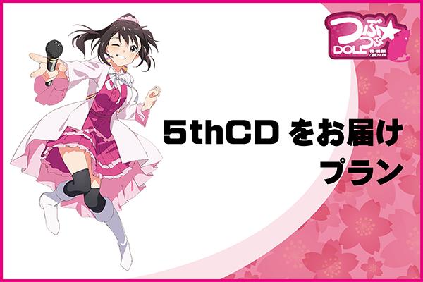 <5thCDをお届け プラン>
