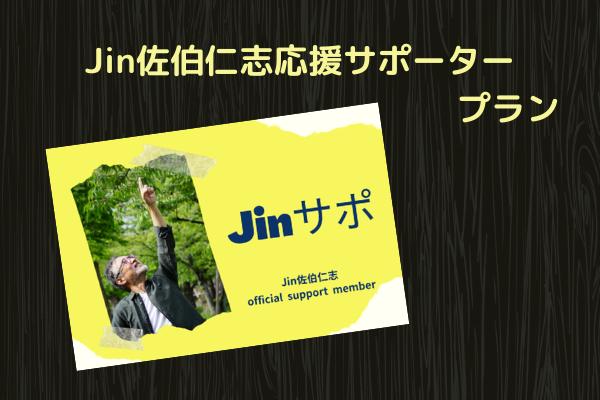<Jin 佐伯仁志応援サポーター(Jinサポ)プラン>