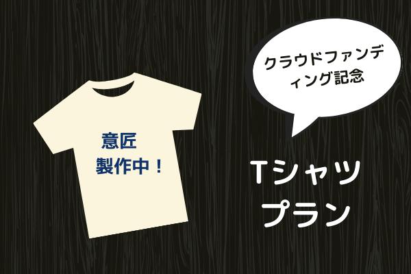 <クラウドファンディング記念Tシャツ プラン>