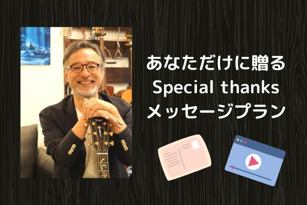 <あなただけに贈る special thanks メッセージ プラン> 限定50名