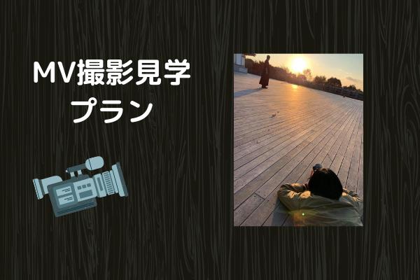 <MV撮影見学 プラン>  限定10名