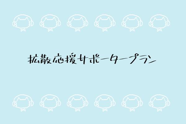 <拡散応援サポーター プラン>