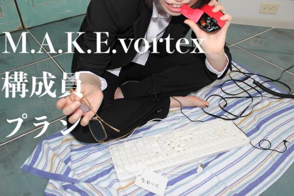 <【迷ったらコレ!】M.A.K.E.vortex構成員 プラン>