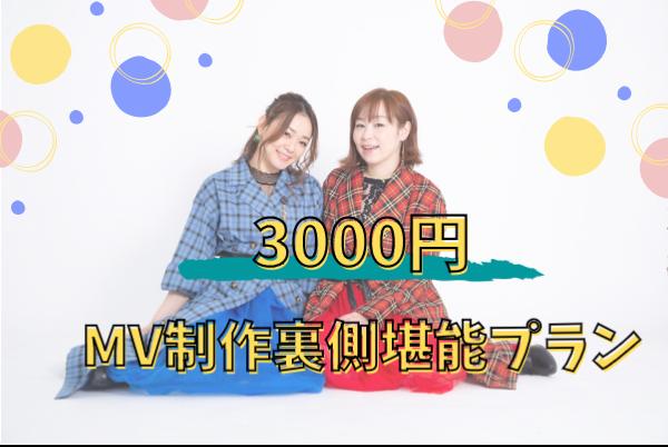 <MV制作裏側堪能 プラン>