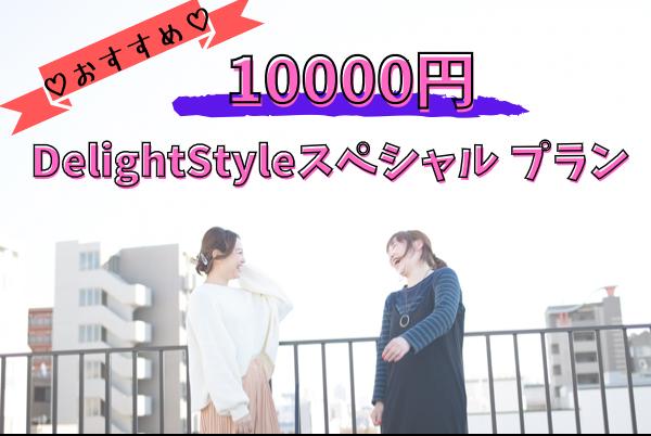 <【オススメ】DelightStyleスペシャル プラン>