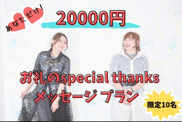 <【あなただけ】お礼のspecial thanksメッセージ プラン>限定10名