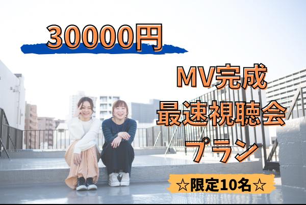<MV完成最速視聴会 プラン>限定10名