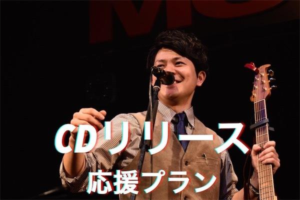 <CDリリース応援 プラン>