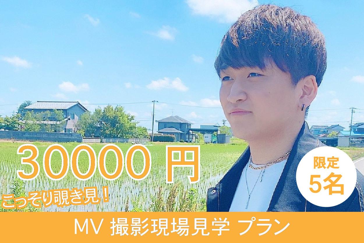<【こっそり覗き見】MV撮影現場見学 プラン>限定5名