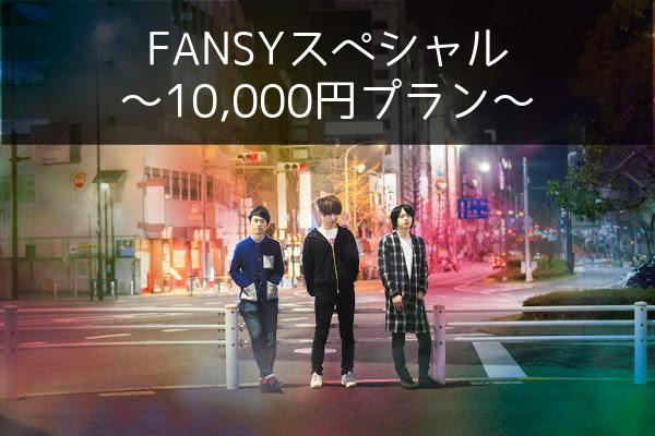 <FANSYスペシャル プラン>