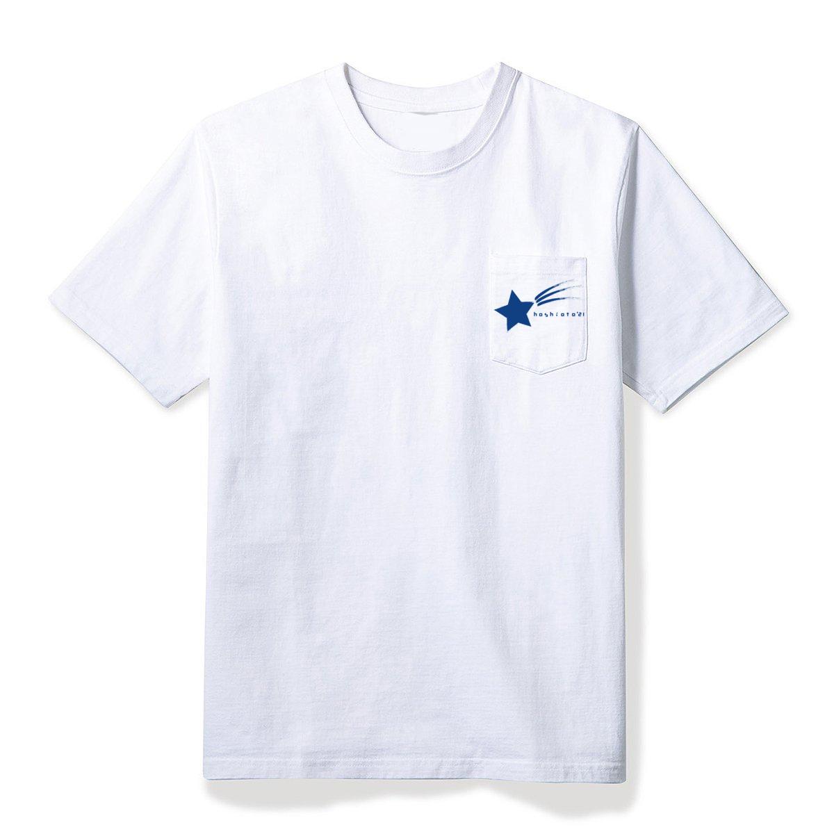 <hoshioto'21シンプルワンポイントTシャツ プラン>